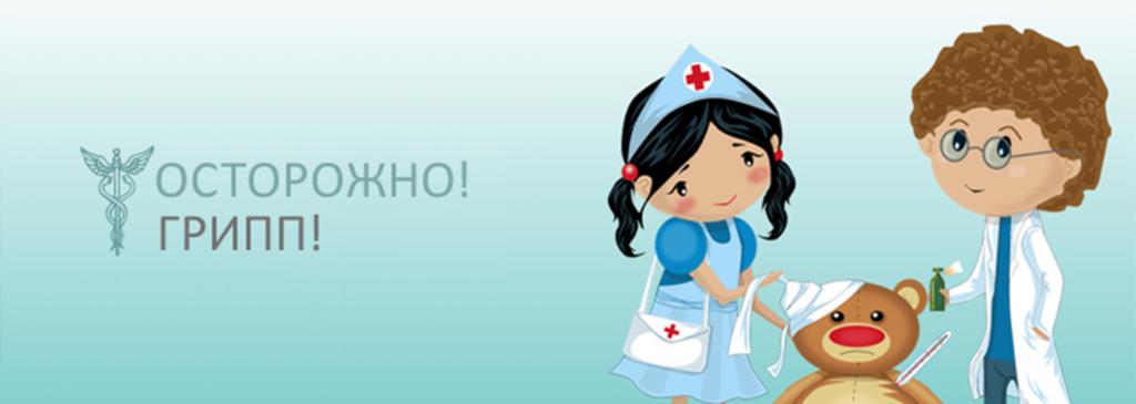 Узнать больше о профилактике гриппа и ОРВИ!
